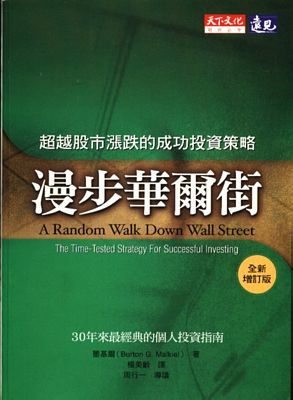 a random walk down wall street essay A non-random walk down wall street kindle edition  this provocative collection of essays provides careful empirical analyses of the major anomalies that have appeared in financial markets in the thirty-five years since paul cootner's influential random character of stock market prices it provides convincing evidence against the random walk.
